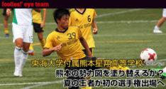全国強豪校REPORT<br>東海大学付属熊本星翔高等学校(熊本県/私立)