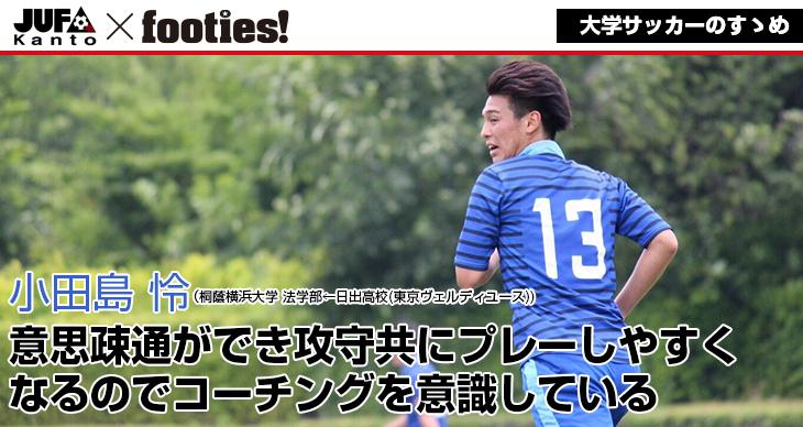 大学サッカーのすゝめ<br>小田島 怜(桐蔭横浜大学)