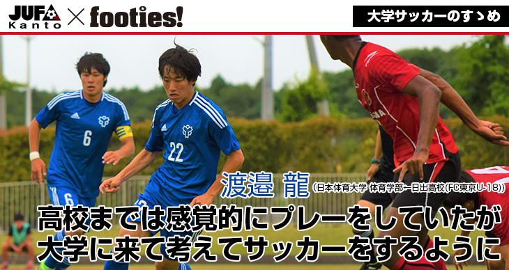 大学サッカーのすゝめ<br>渡邊 龍(日本体育大学)