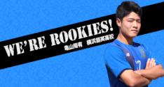 We're Rookies!~1年生たちの挑戦~<br>亀山陽有(横浜創英高校)