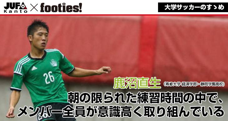 大学サッカーのすゝめ<br>鹿沼直生(専修大学)