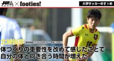 大学サッカーのすゝめ<br>北城俊幸(慶應義塾大学)