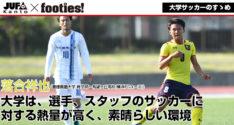 大学サッカーのすゝめ<br>落合祥也(慶應義塾大学)