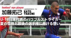 加藤拓己(山梨学院高等学校3年/FW)<br>U-18日本代表のパワフルストイカー 夏の雪辱と最後の選手権に懸ける想い