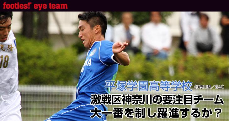 全国強豪校REPORT<br>平塚学園高等学校(神奈川県/私立)