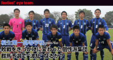 全国強豪校REPORT<br>桐生第一高等学校(群馬県/私立)