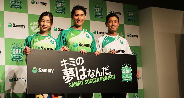 サッカーをする子どもたちの夢を!<br>小林祐希アンバサダー、鈴木啓太氏、足立梨花が参加する『SAMMY SOCCER PROJECT』が始動!