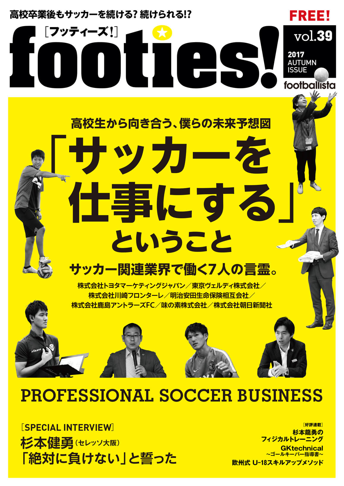 footies!vol.39<br>2017 AUTUMN ISSUE