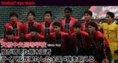 全国強豪校REPORT<br>矢板中央高等学校(栃木県/私立)