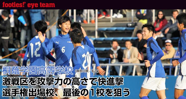 全国強豪校REPORT<br>桐蔭学園高等学校(神奈川/私立)