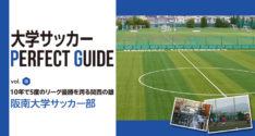 大学サッカー PERFECT GUIDE<br>「阪南大学サッカー部」