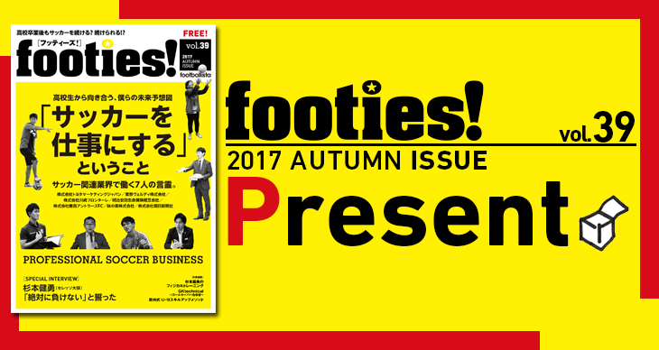 footies! vol.39 2017 AUTUMN ISSUE PRESENT