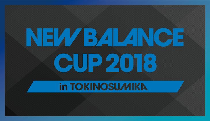「ニューバランスカップ in 時之栖2018」が開催!