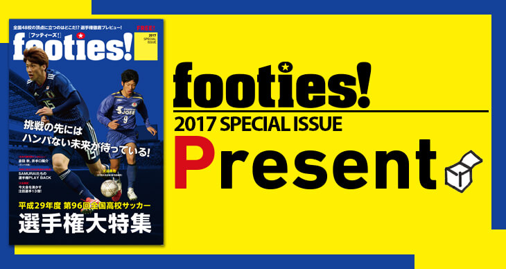 footies! 2017 SPECIAL ISSUE PRESENT