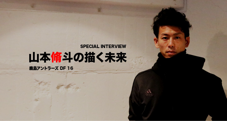 SPECIAL INTERVIEW<br>山本脩斗が歩んだ道程