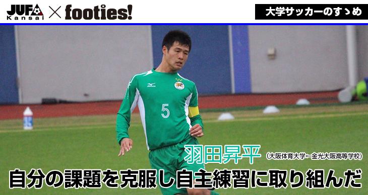 大学サッカーのすゝめ<br>羽田昇平(大阪体育大学)