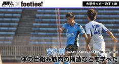 大学サッカーのすゝめ<br>宮大樹(びわこ成蹊スポーツ大学)