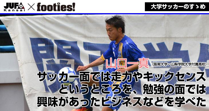 大学サッカーのすゝめ<br>山口一真(阪南大学)