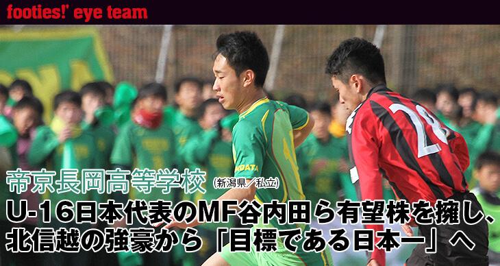 全国強豪校REPORT<br>帝京長岡高等学校(新潟県/私立)