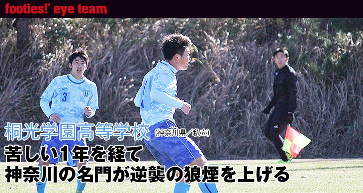 全国強豪校REPORT<br>桐光学園高等学校(神奈川/私立)