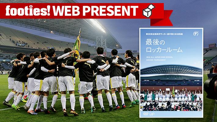 3月PRESENT<br>『第96回全国高校サッカー選手権大会 総集編 最後のロッカールーム』