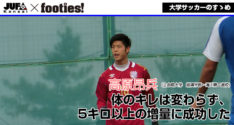大学サッカーのすゝめ<br>高原昂兵(立命館大学)
