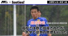 大学サッカーのすゝめ<br>藤原奏哉(阪南大学)