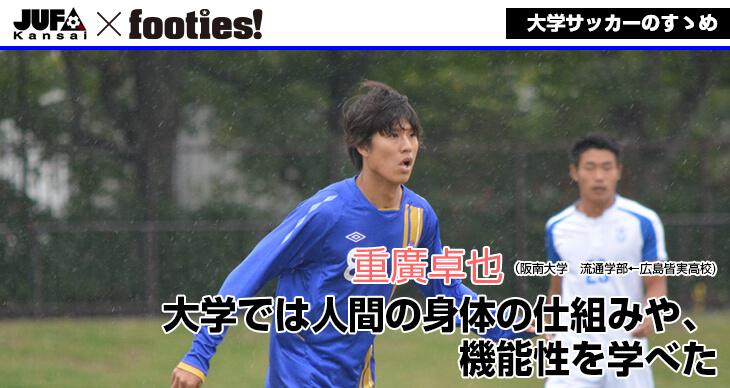 大学サッカーのすゝめ<br>重廣卓也(阪南大学)