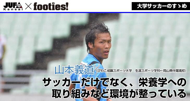 大学サッカーのすゝめ<br>山本義道(びわこ成蹊スポーツ大学)