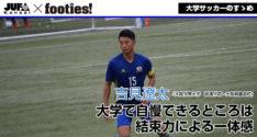 大学サッカーのすゝめ<br>吉見遼太(大阪学院大学)