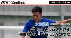 大学サッカーのすゝめ<br>小倉圭輝(大阪学院大学)