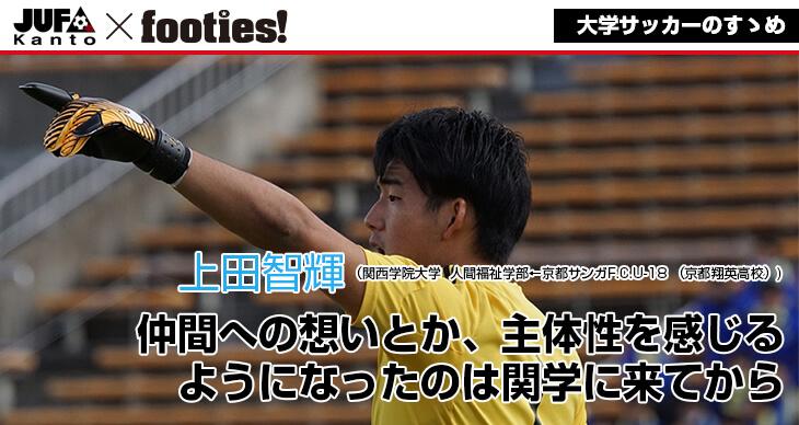 大学サッカーのすゝめ<br>上田智輝(関西学院大学)
