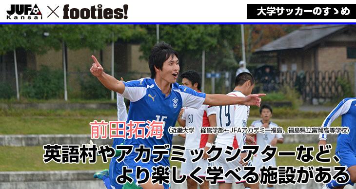 大学サッカーのすゝめ<br>前田拓海(近畿大学)