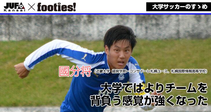 大学サッカーのすゝめ<br>國分将(近畿大学)