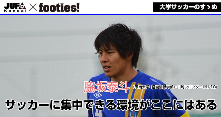 大学サッカーのすゝめ<br>脇坂泰斗(阪南大学)