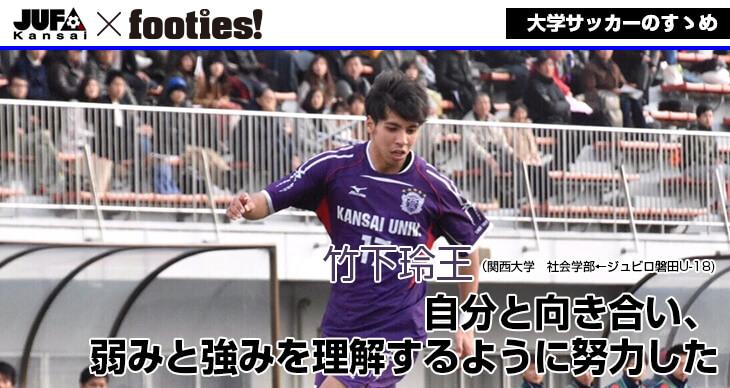 大学サッカーのすゝめ<br>竹下玲王(関西大学)