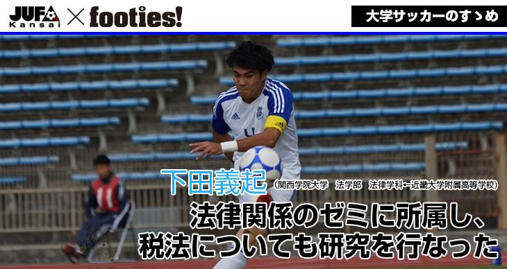 大学サッカーのすゝめ<br>下田義起(関西学院大学)