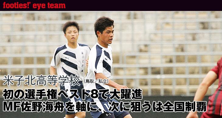 全国強豪校REPORT<br>米子北高等学校(鳥取/私立)