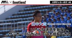 大学サッカーのすゝめ<br>田中大貴(大阪学院大学)