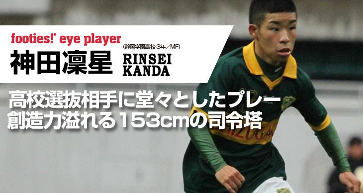神田凜星(静岡学園高校)<br>高校選抜相手に堂々としたプレー<br>創造力溢れる153cmの司令塔