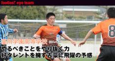 全国強豪校REPORT<br>高川学園高等学校(山口/私立)