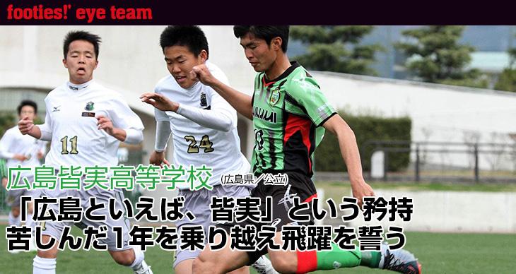 全国強豪校REPORT<br>広島皆実高等学校(広島/公立)