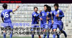 全国強豪校REPORT<br>阪南大学高等学校(大阪/私立)