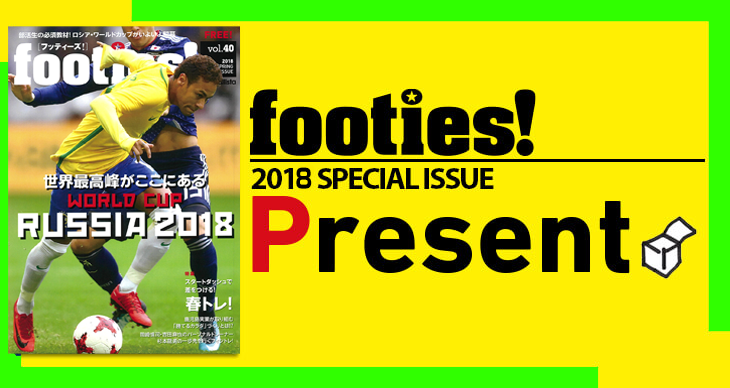 footies! vol.40 2018 SPRING ISSUE PRESENT