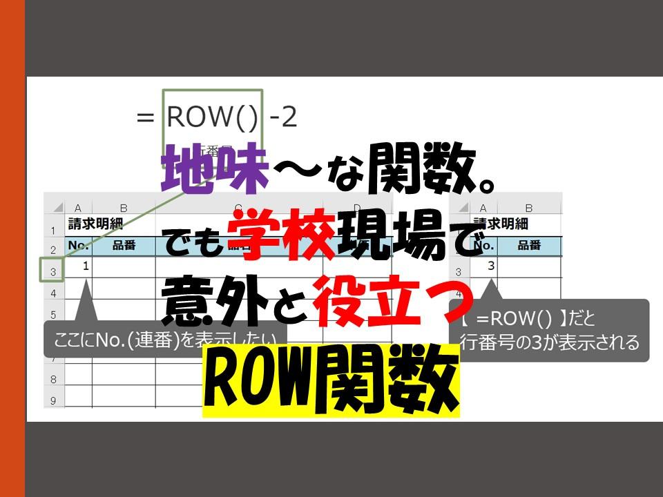 [Excel関数]地味~な関数。でも知っていると時短に意外と役に立つROW関数