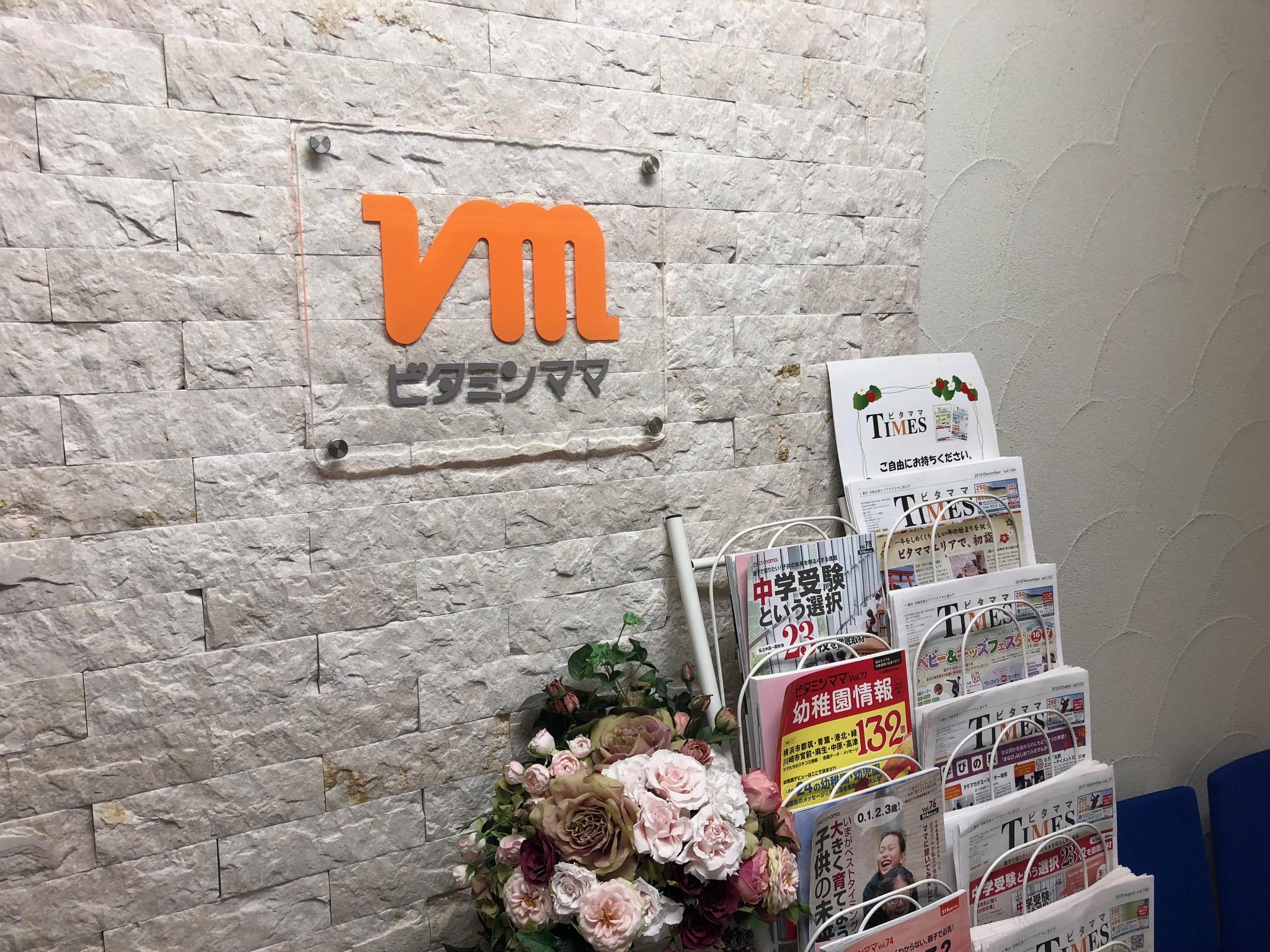 働くママさんを応援する出版社における企画編集スタッフ