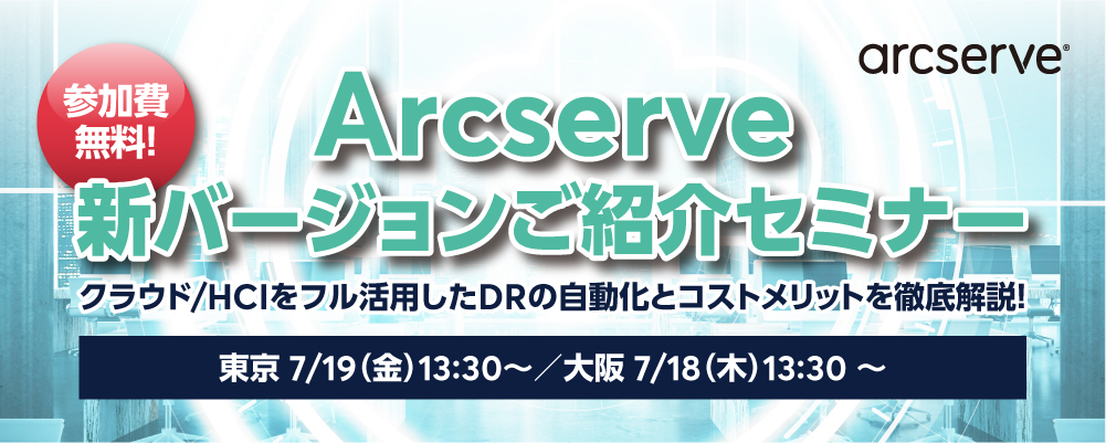 Arcserve flyer banner