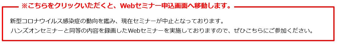 開催中止調整中(コロナ) ha webseminar