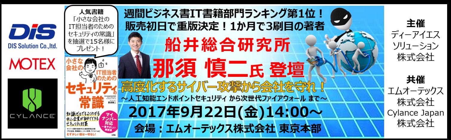 20170922東京motexセミナー(申し込みサイトバナー)