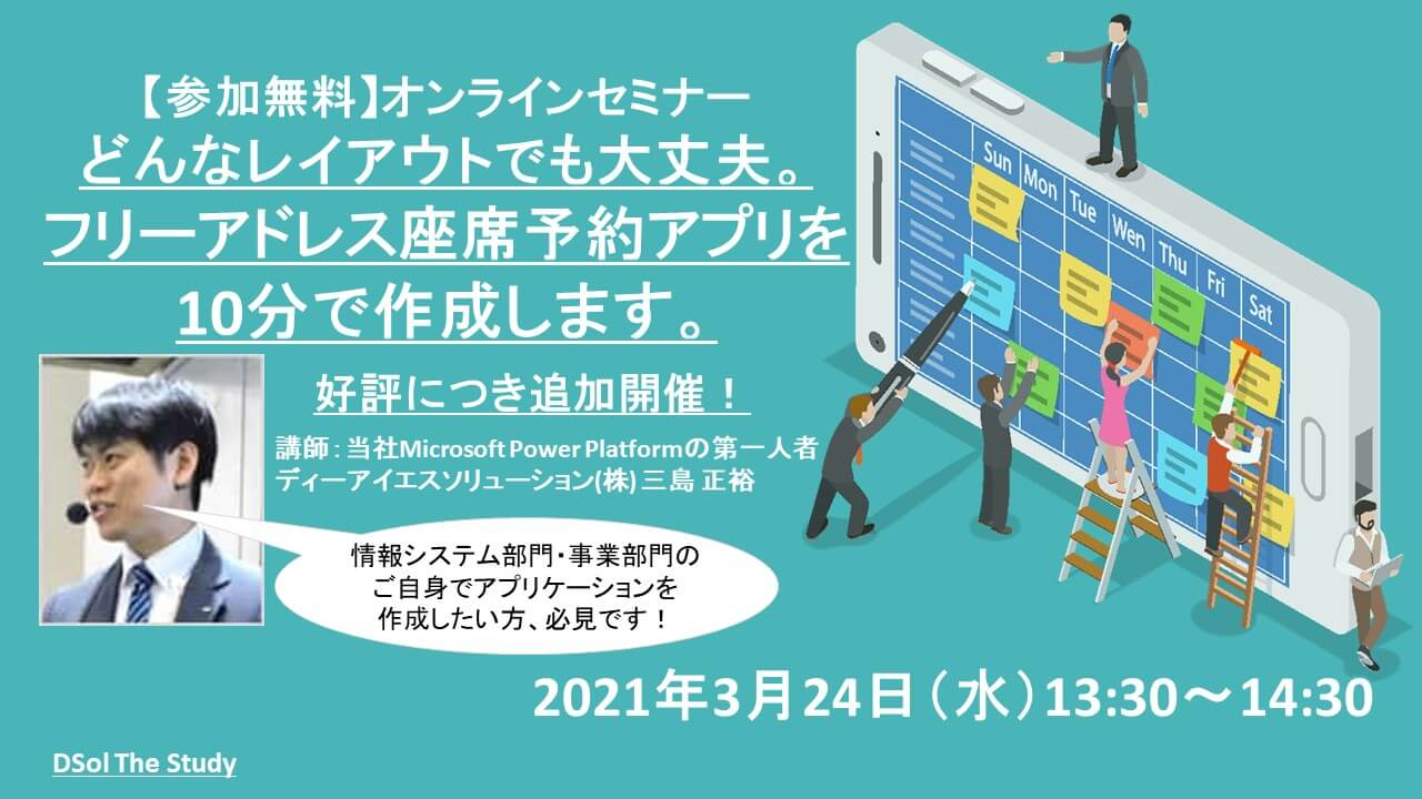 20210324powerplatform online seminar cover